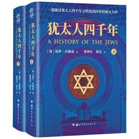 【正版】犹太人四千年(上下精装)[英]保罗·约翰逊