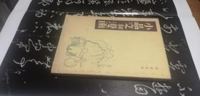 小品文和漫画 (陈望道编,繁体竖排32开本,1981年1印1印)