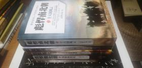 彪悍南北朝(全套5册 ,拥有超高人气的南北朝史,1版1印)