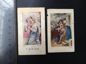 福州南台菖蒲墩圣母堂天主教小画片2张(1937年)