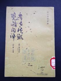 宋元笔记丛书《考古质疑 甕牗閒评》