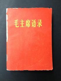 毛主席语录(福建 红皮)