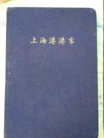 上海港港章(两张地图 1964)