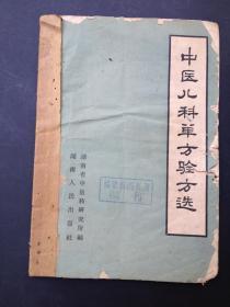 中医儿科单方验方选(1959年初版)