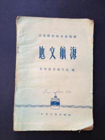 地文航海(1960年 唯一初版)海上避碰规则 1959年(两种合售)