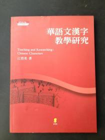 华语文汉字教学研究
