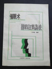 催眠术 排四柱简易法(1996年)