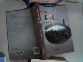 中国名村石塘、