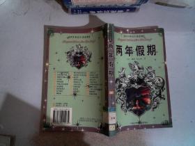 中外科幻小说选集 两年假期