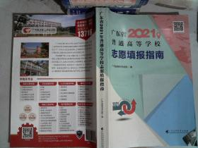 广东省2021年普通高等学校志愿填报指南