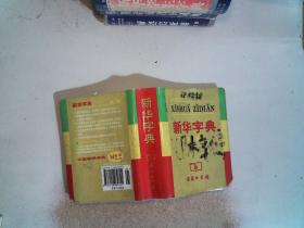 新华字典 第10版 双色本