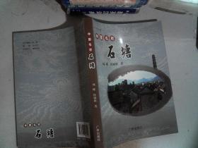 中国名村石塘