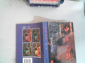 中华名将 第一卷