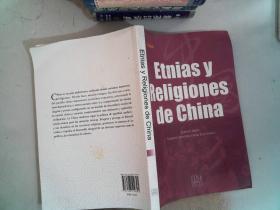 中国民族与宗教(西班牙文)