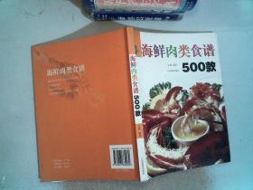 海鲜肉类食谱500款