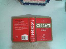 小学生多功能汉语字典