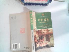 岭峤春秋.海洋文化论集.二