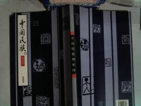 中国民族图形印