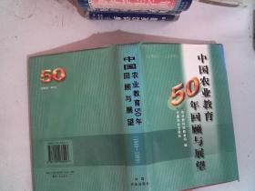 中国农业教育50年回顾与展望:1949~1999