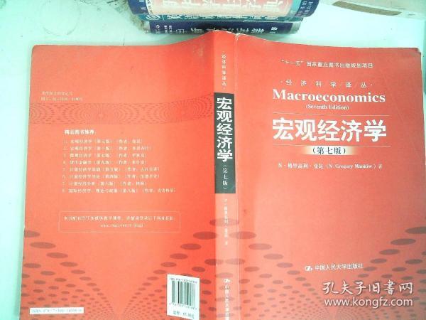宏观经济学(第七版)里面有笔记  书角有破损