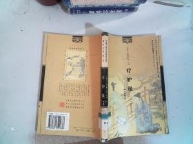 古典十大情缘小说 之四:疗妒缘
