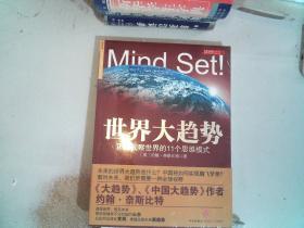 世界大趋势:正确观察世界的11个思维模式  ··