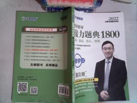 2022考研数学接力题典1800数学三 题目册