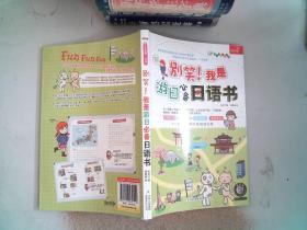 別笑!我是游日必備日語書
