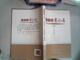 微腐败警示录(第2版)  ..