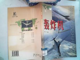 世界军事画册.轰炸机