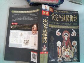 一次完全读懂佛经 书边有水迹