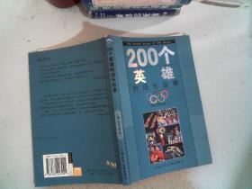 200个英雄的成长故事:奥运英雄卷