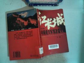 红长城:新中国重大军事决策实录(下册)