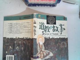 道教的故事:彩图版