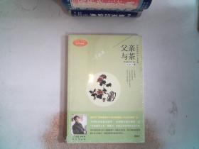 大作家好故事·聽梁曉聲講人文故事:父親與茶