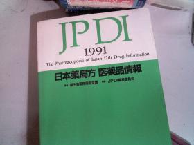 日文书一本   1991