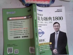 文都教育汤家凤2022考研数学接力题典1800数学三 解答册