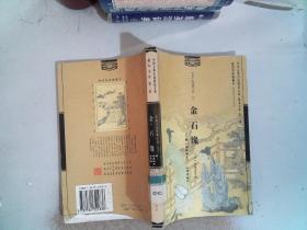 古典十大情缘小说 之八 金石缘 里面有霉迹