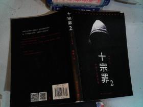 十宗罪2:中国十大凶杀案