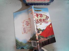 中华文明歌