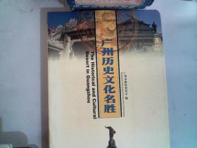 广州历史文化名胜