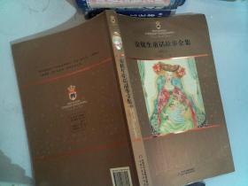安徒生童话故事全集:美绘版