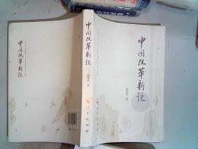 中国改革新论 封面有水迹