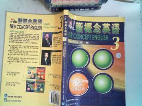 新概念英语 新版3:培养技能  无笔记