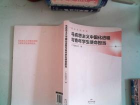 马克思主义中国化进程与青年学生使命担当
