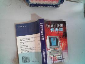 IBM微机使用快易通