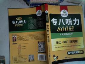 华研外语 新题型专八听力 800题