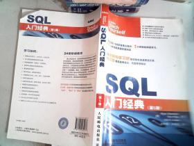 SQL入门经典(第5版)