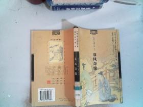 古典十大情缘小说 之七 双凤奇缘 ..里面有霉迹