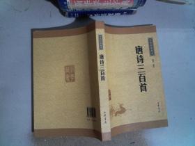 中华经典藏书:唐诗三百首